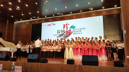 """Hope for Pearl"" Charity Concert - A Choir of Employees from USI Used Beautiful Songs to Unite Social Forces to Help Impoverished Students"