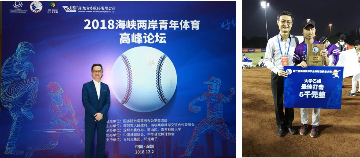 USI sponsored the Cross-Straits Student Baseball League Finals in Shenzhen on December 5