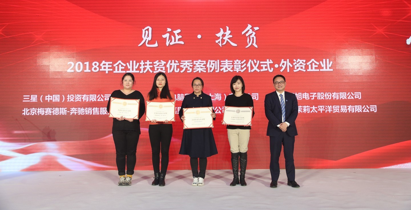 "USI Received the Award of Excellent Cases of Foreign Enterprises for Its Program, ""Poverty Alleviation through Technology-powered Education"""