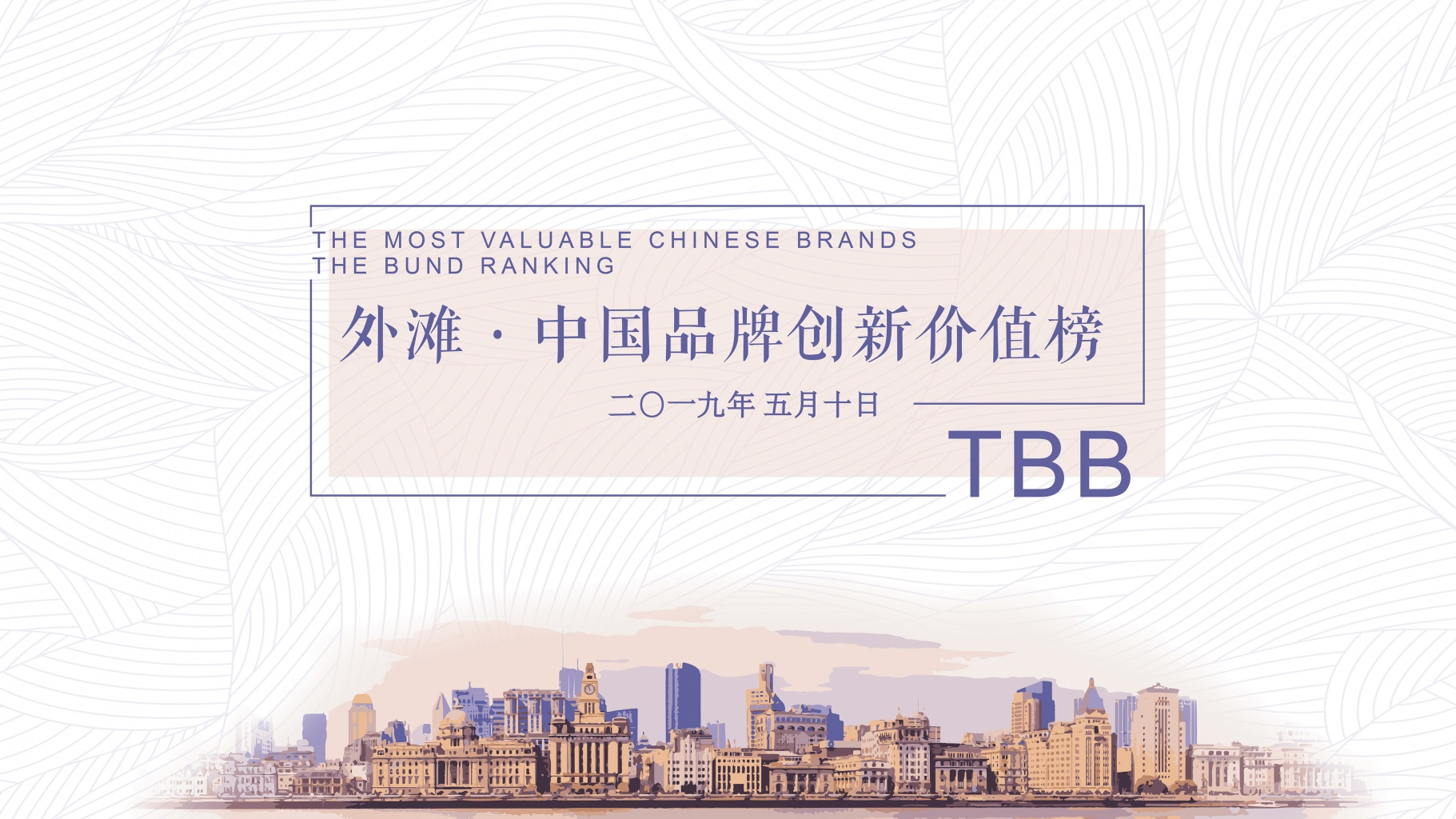 "USI Was Honored the ""TOP 50 Most Valuable Shanghai Brands The Bund Ranking"" for the very First Time"