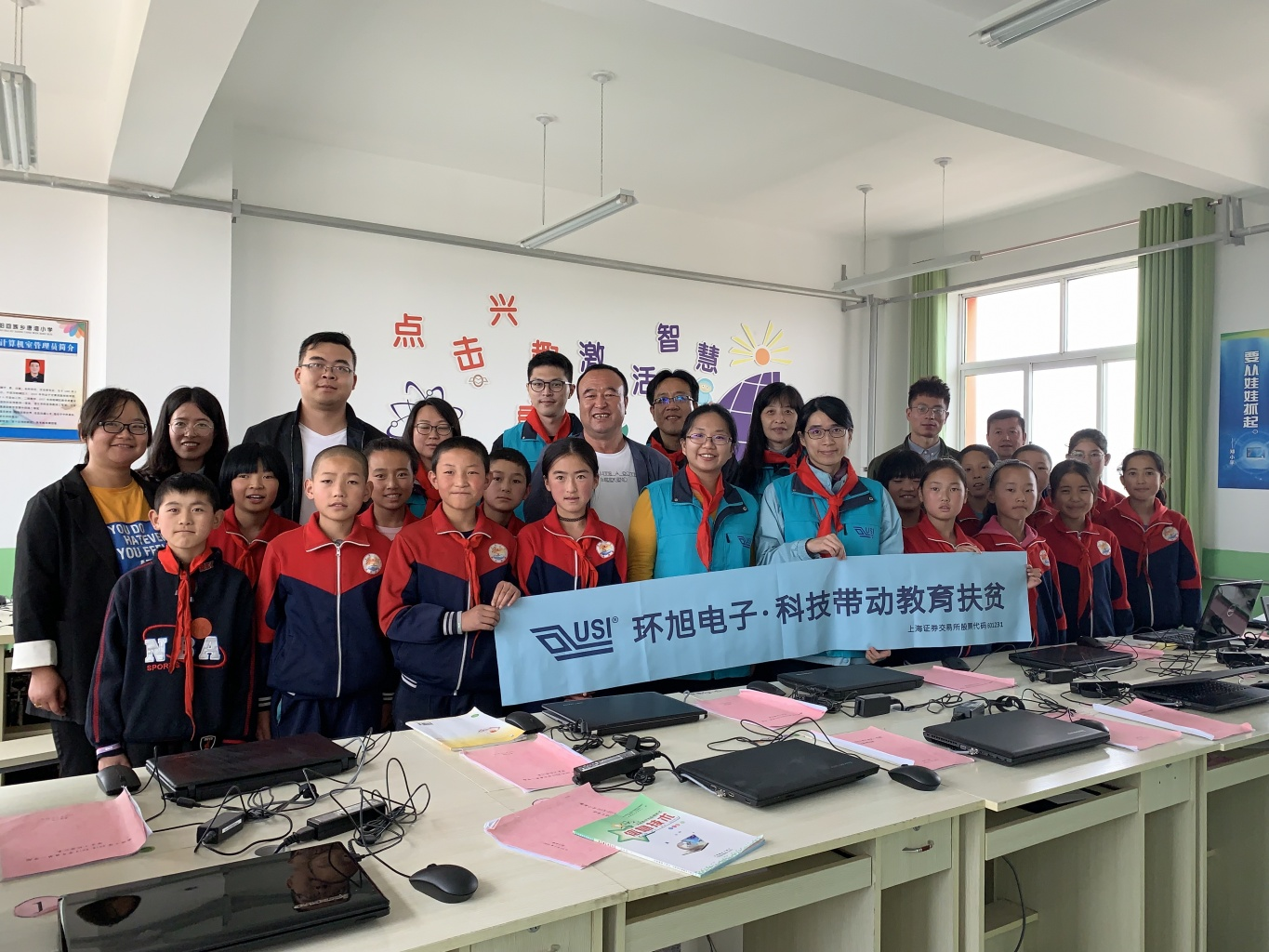 USI Responds to Poverty Alleviation by Improving the Computer Equipment for Remote Rural Primary Schools of Qinghai and Gansu Province